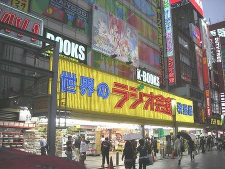 AKIHABARA_Radio_Kaikan.jpg